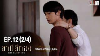สามีสีทอง | EP.12 (2/4) | 18 ส.ค.62 | Amarin TVHD34