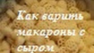 Как варить Макароны с сыром