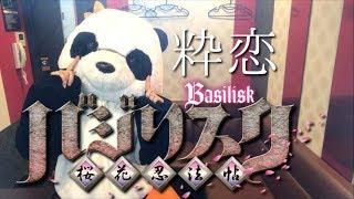 水樹奈々【粋恋】バジリスク〜桜花忍法帖〜ED パンダが歌ってみた