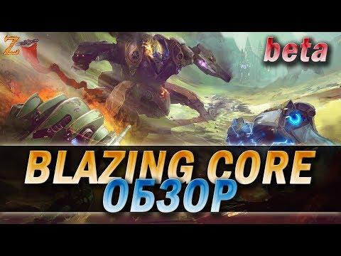 видео: blazing core - ОБЗОР! СМОТРИМ ВСЕХ РОБОТОВ В БОЮ! [beta]