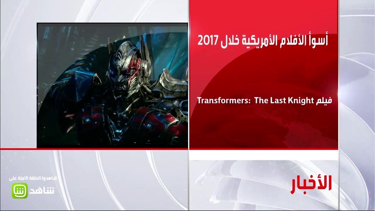 #نشرة_التاسعة | أسوأ الأفلام الأمريكية خلال 2017 .. شاركنا رأيك