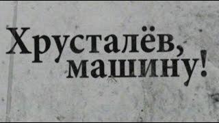 Хрусталев, машину!  Фильм Алексея Германа