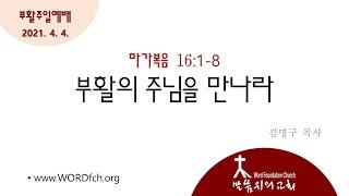 마가복음 16장 1-8 부활의 주님을 만나라