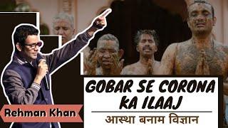 Gobar se Corona ka Ilaaj   आस्था बनाम विज्ञान   Nafrati Chintu   Rehman Khan