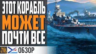 ЛУЧШИЙ ЭСМИНЕЦ СССР ⚓ World of Warships