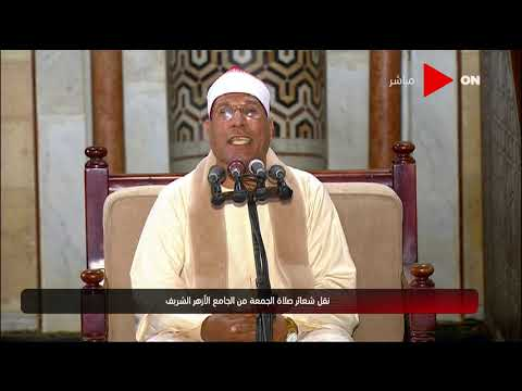 شعائر صلاة الجمعة من الجامع الأزهر الشريف | الجمعة 14 مايو 2021  - 13:57-2021 / 5 / 14