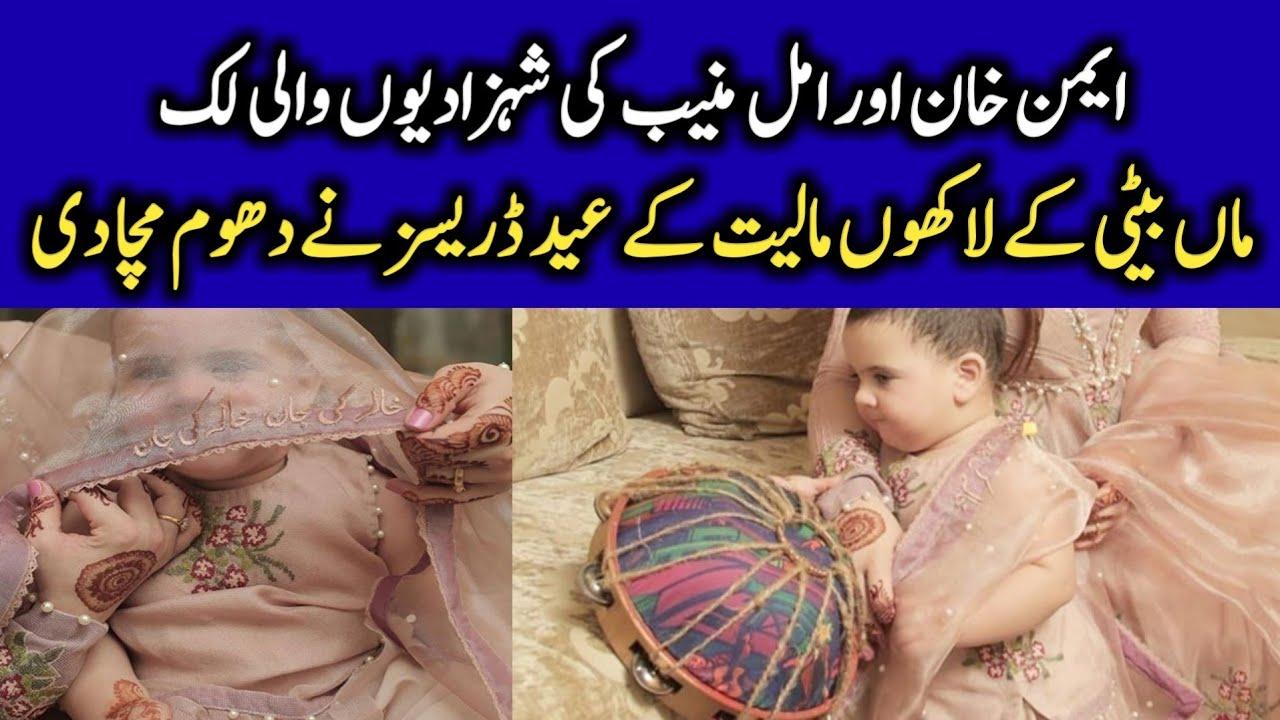 Aiman Khan and Amal Muneeb Eid Dresses | CT1