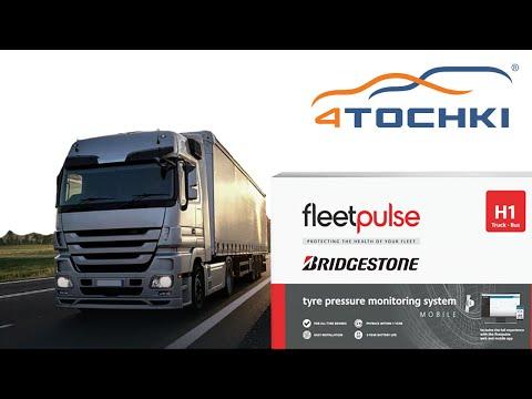 Bridgestone - система мониторинга давления в шинах fleetpulse - 4 точки