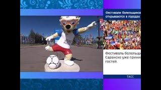 Смотреть видео Футбол. Чемпионат мира-2018. К старту готовы: Москва, Санкт-Петербург и Самара завершил - Вести 24 онлайн