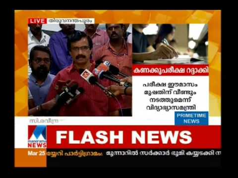 SSLC  maths exams cancels | Manorama News