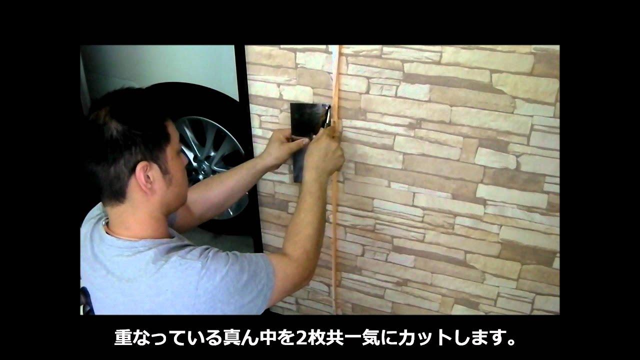 Diy生のり付き壁紙の貼り方3 レンガ柄 ルームファクトリー Youtube