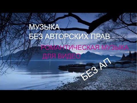 Романтическая музыка без авторских прав!!!музыка для видео\\стрима\\игры\\ БЕЗ АП