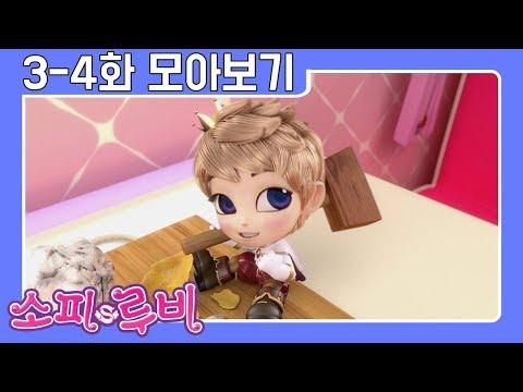 [소피루비 시즌1 다시보기]