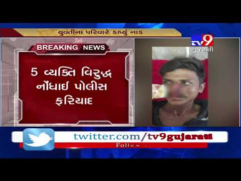 Amreli : Boyfriend came to meet lover, family cuts off boy's nose- Tv9