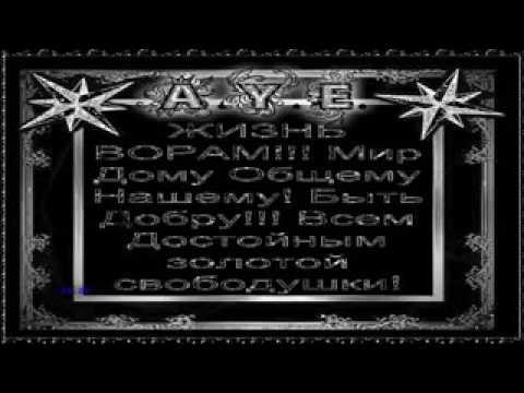 Для Ростовской Братвы