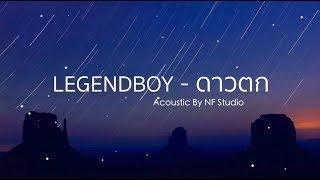 LEGENDBOY - ดาวตก | คาราโอเกะ Ver. Guitar Acoustic