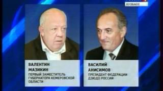 Чемпионат России по дзюдо - 2012 пройдет в Кемерове(, 2011-08-23T14:20:21.000Z)