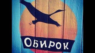 Obyrok in May 2014. A set of stories. // Обирок у травні 2014 р.(Some events that happened at the festival
