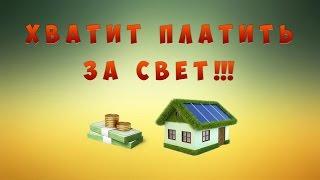 Солнечная батарея.электростанция для дома ДЕШЕВО и ПРОСТО новый доступный тип панелей Solar panel(Блок контролер который на видео можно сделать самому или купить у нас за 400 грн. Вот ссылка на заводской..., 2015-10-15T10:58:21.000Z)