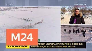 Смотреть видео Представители авиакомитета и 70 следователей работают на месте крушения Ан-148 - Москва 24 онлайн