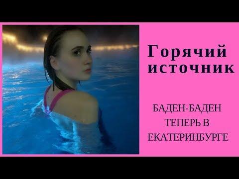 БАДЕН-БАДЕН в Екатеринбурге! Горячий источник