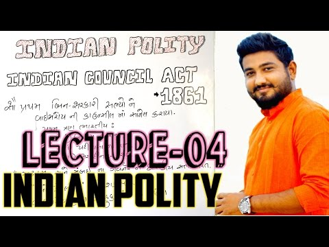 INDIAN POLITY | LECTURE-04 | GPSC Exam Preparation in Gujarati