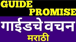 Guide Promise in Marathi|Guide oath|गाईड वचन मराठी|Guide Vachan|Scout Guide information in Marathi