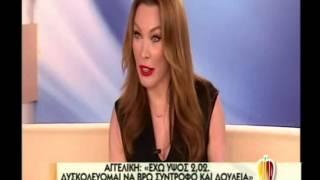 Ο πιο ψηλός Έλληνας & η ψηλότερη Ελληνίδα - Μίλα 14.02.2013