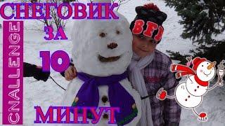 ЧЕЛЛЕНДЖ⛄  Снеговик за 10 минут⛄  Вызов ПРИНЯТ ! CHALLENGE