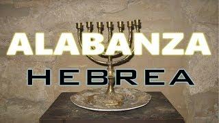 MUSICA HEBREA - 1 HORA A SOLAS CON YHWH- ESCUCHALA HASTA EL ...