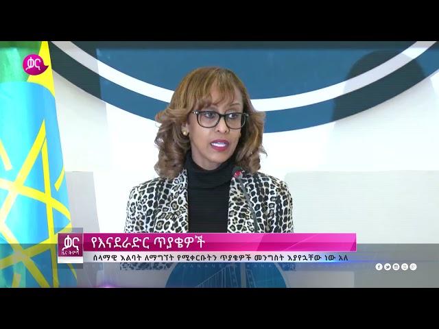 ቃና ዜና ቅምሻ (ጷጉሜ 4, 2013) | Kana News