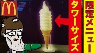 マックの【長〜いソフトクリーム】ひもじぃ不作劇場(店舗限定メニュー) thumbnail