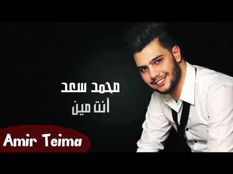 محمد سعد - انت مين | Mohamed Saad - Enta Meen