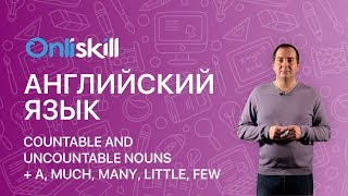 Английский язык 8 класс: Countable and uncountable nouns + a, much, many, little, few