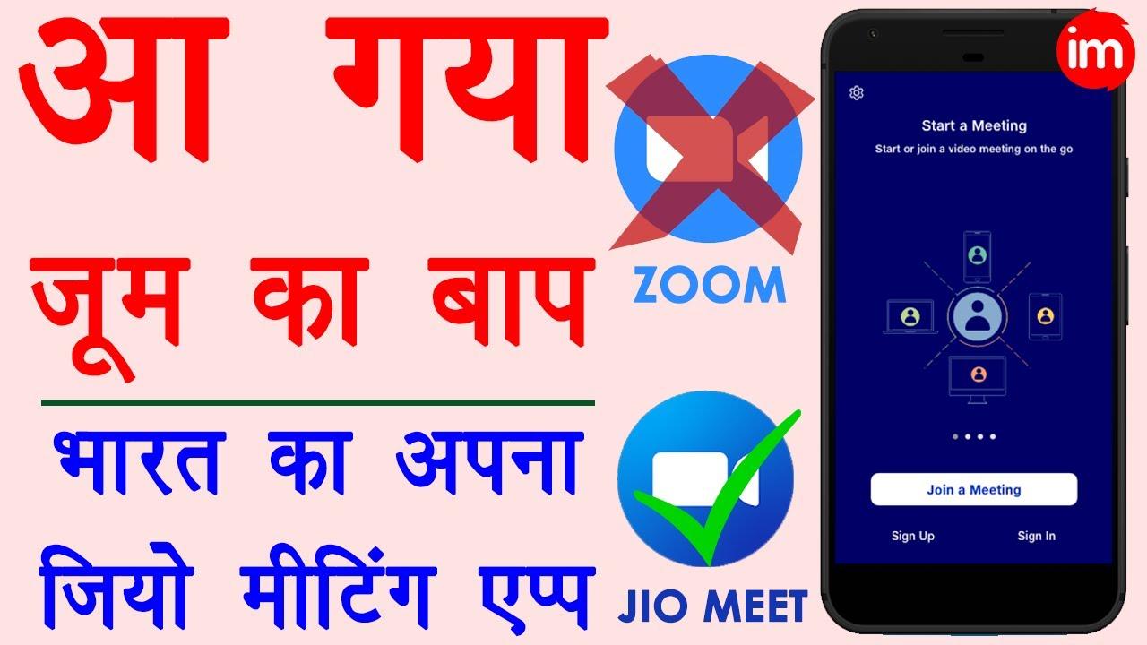 how to use jio meet app - jiomeet app kaise use kare | online meeting kaise kare #JioMeet