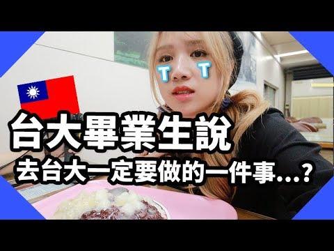 [台灣Vlog] 台大牛奶到底有多難找?台大生也未必喝過? feat Erin | Mira 咪拉