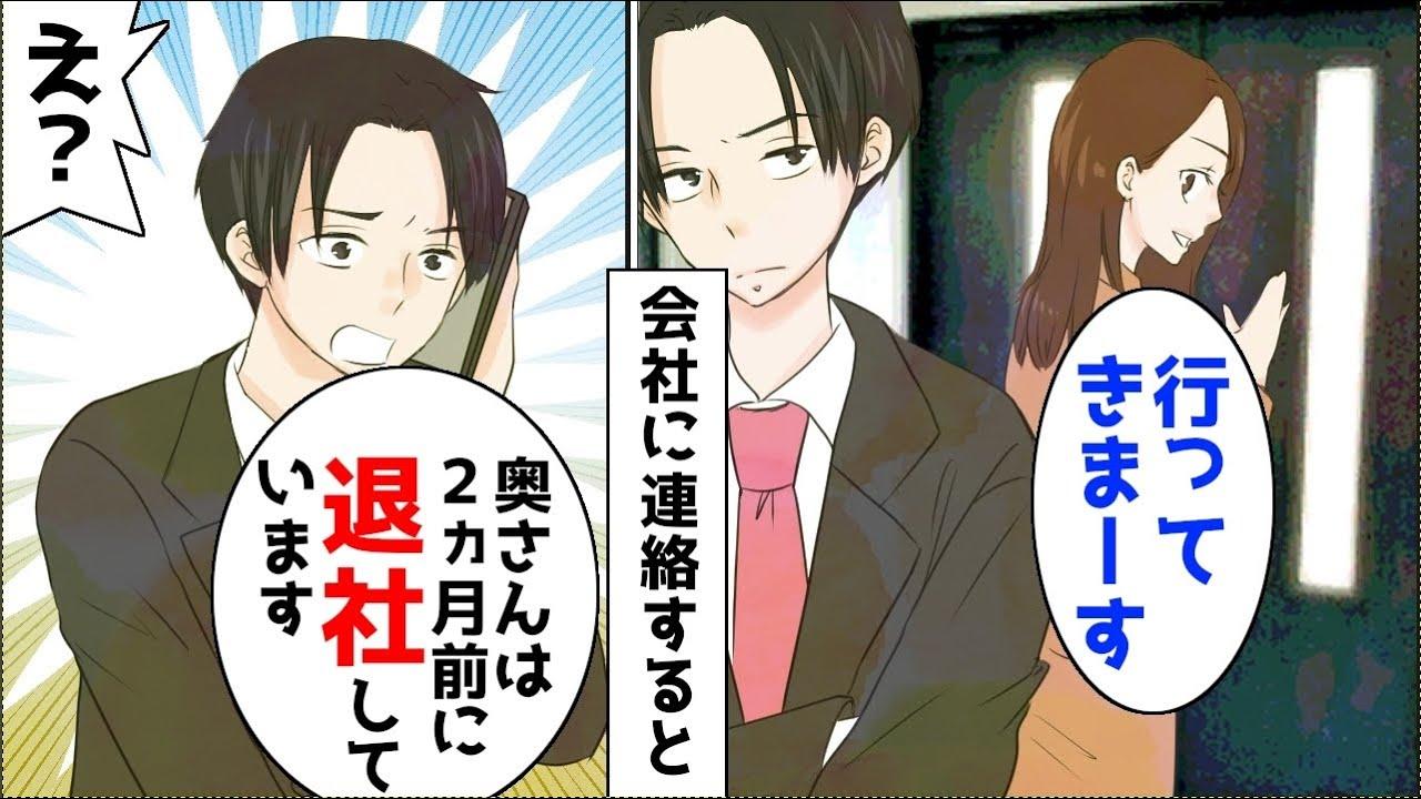 【漫画】嫁の会社に電話すると「2ヵ月前に辞めてます」と言われた。探偵を雇い嫁の行動を調べてもらった結果