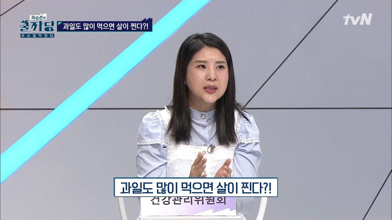 [Q&A] 과일도 많이 먹으면 살이찐다?!#곽승준의쿨까당   COOLKKADANG EP.387