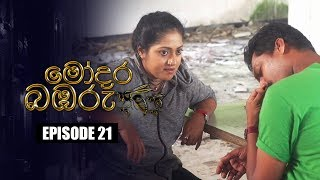 Modara Bambaru | මෝදර බඹරු | Episode 21 | 20 - 03 - 2019 | Siyatha TV Thumbnail