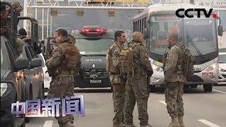 [中国新闻] 巴西一男子劫持一辆公交车 劫匪被击毙 37名人质全部获救   CCTV中文国际