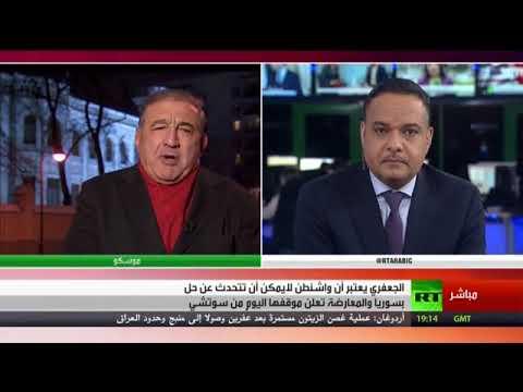 لقاء د.قدري جميل على قناة روسيا اليوم 26/01/2018