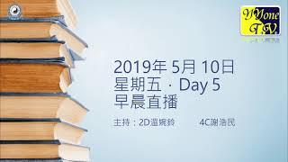 Publication Date: 2019-05-10 | Video Title: 香港道教聯合會圓玄學院第一中學 Live Stream