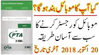 PTA To Block All Unregistered Mobile Phones In Pakistan 2018 DIRBS by danibhaifanz