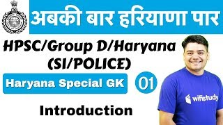 11:00 PM - Haryana Special General Knowledge for HPSC/Group D/SI/Police by Sandeep Sir|Day#1| INTRO