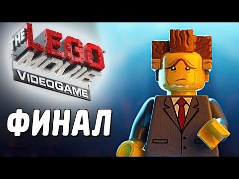 Пасхалки в игре The Lego Movie Video Game [Easter Eggs]