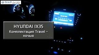 Hyundai ix35 Комплектация Travel ночью смотреть