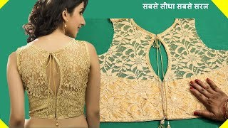Blouse Back Neck Design ( Step By Step ) Tutorial | Blouse Designs | In Hindi