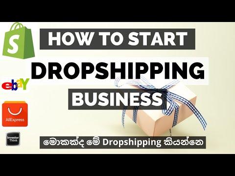 How to Start a DROP SHIPPING Business |  මොකක්ද මේ Drop-shipping කියන්නෙ