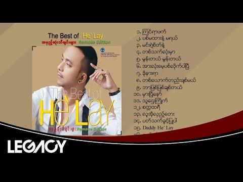 ဟဲလေး - The Best Of He' Lay အမှည့်ဆုံးသီချင်းများ Remake Edition (Album)