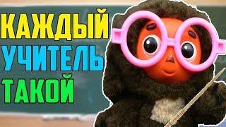 КАЖДЫЙ УЧИТЕЛЬ ТАКОЙ! (пародия)